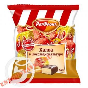 """Купить Халва """"Рот Фронт"""" в шоколадная глазури 400г"""