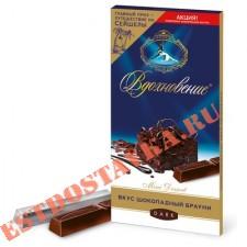 """Шоколад """"Вдохновение"""" Mini Dessert с начинкой Шоколад брауни 100г"""