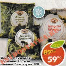 """Капуста """"Родная Кухня"""" цветная замороженная 400г"""