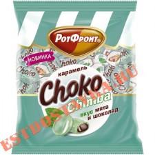 "Карамель ""Рот Фронт"" Choko Chimba вкус мята и шоколад 250г"